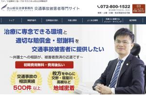 枚方市│古山綜合法律事務所「交通事故被害専門WEBサイト」