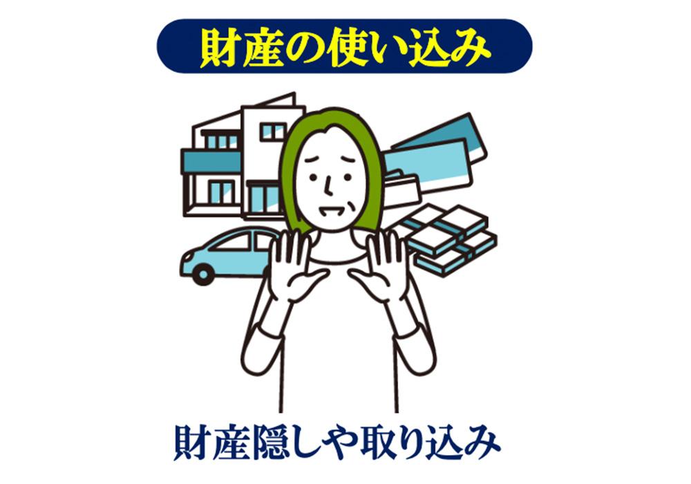 財産の使い込み:財産隠しや取り込み